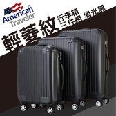 American Traveler ABS超輕量菱紋抗刮行李箱三件組 (20+25+29吋) 尊爵黑 美國旅行者