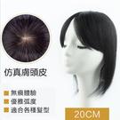 仿真膚頭皮 內網10X10 髮長20公分 100%真髮 頭頂補髮片 【RT57】☆雙兒網☆