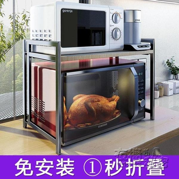 廚房微波爐架置物架免安裝摺疊烤箱架子家用調料收納雙層台面桌面 雙十二全館免運