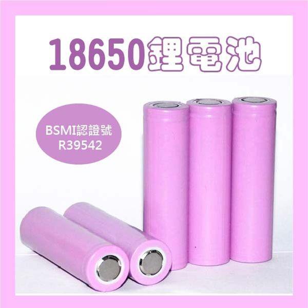 18650 高強度鋰電池 2600mah (台灣BSMI認證)