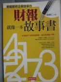 【書寶二手書T1/財經企管_HKD】財報就像一本故事書_劉順仁
