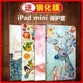 蘋果iPad mini4保護套皮套平板電腦殼硅膠卡通【3C玩家】