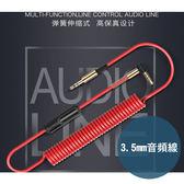 S602/3 AUX 標準3.5mm 彈簧伸縮 鍍金音頻線 可線控 音源線 Audio Cable 聲音延伸線