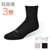 【SNUG健康除臭襪】動能氣墊運動襪-3雙特惠組【曼曼小舖】