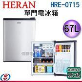 【信源】67公升【HERAN禾聯 單門電冰箱】HRE-0715 / HRE0715