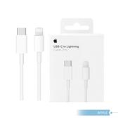 APPLE蘋果 原廠USB-C 對 Lightning連接線 - 1公尺【台灣公司貨】適用iPhone12系列