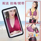 手機防水袋 戶外運動游泳潛水套觸屏通用手機游泳殼 6色