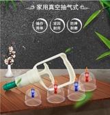 (快出)拔罐器 真空拔罐器家用氣罐抽氣式吸濕全套祛濕拔火罐儀器工具YYJ