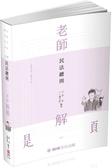 (二手書)老師解題-民法總則-2020高普特考.轉學考.國考各類科(保成)
