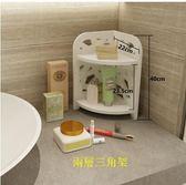 浴室邊櫃防水馬桶側櫃廁所窄櫃洗手間衛生間收納置物架落地儲物櫃【兩層三角架】