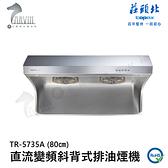 《莊頭北》斜背式抽油煙機 直流變頻斜背式排油煙機TR-5735A (80㎝)