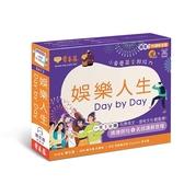娛樂人生 Day by Day:小桌曆英文超給力系列