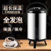 奶茶桶 飲料桶 不銹鋼奶茶桶商用保溫桶豆漿桶6L 8L10L12L冷熱雙層保溫桶茶水桶 MKS 歐萊爾藝術館