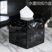 面紙盒收納抽紙盒簡約水墨大理石紋【奇趣小屋】