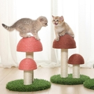 蘑菇貓爬架磨爪柱貓咪架子跳臺貓架貓爬樹通天柱劍麻貓抓架貓抓柱
