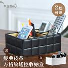 經典皮革方格紋遙控收納盒-黑/白 手機遙...