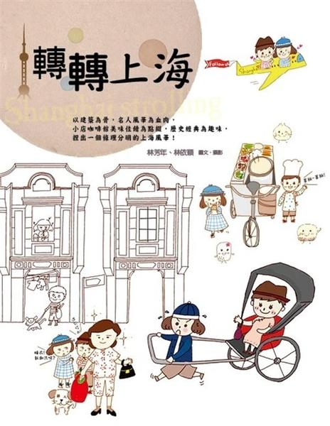 (二手書)轉轉上海