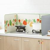 擋油板 創意廚房灶台擋油板 隔油板炒菜防油濺擋板隔熱防火板T 2色 雙12提前購
