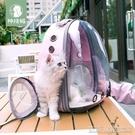 貓貓包外出便攜透氣透明狗背包太空寵物艙雙肩貓書包貓咪用品 【快速出貨】