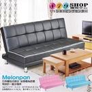 沙發床     日本熱銷-Melonpan-日系麵包式做法-三人椅沙發床-下殺$4999-黑色