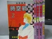 【書寶二手書T9/漫畫書_LAG】時空戰士_2~6集間_共5本合售