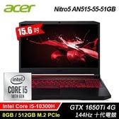 【Acer 宏碁】Nitro 5 AN515-55-51GB 15.6吋電競筆電 黑色 【加碼贈真無線藍芽耳機】