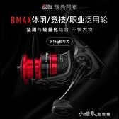 快速出貨 阿布BMAX紡車輪全金屬魚輪路亞輪魚線輪遠投漁輪海竿輪筏釣輪 【2021歡樂購】