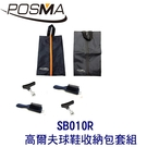 POSMA 高爾夫球鞋收納包 2入 搭4件套組 贈黑色束口收納包 SB010R