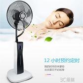 噴霧風扇家用落地搖頭立式靜音加水冰降溫加濕霧化工業制冷電風扇HM 3c優購
