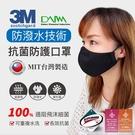 【現貨】台灣製 四層防護抗菌口罩 3M防...