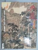 【書寶二手書T2/雜誌期刊_QFY】典藏古美術_128期_大陸春拍琳瑯滿目等
