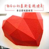 烘焙模具 YQYM送配方7.3寸鑽石愛心硅膠慕斯模具 法式慕斯硅膠矽膠蛋糕模具  居優佳品
