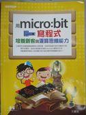 【書寶二手書T7/電腦_XGX】用Micro:bit寫程式 : 培養創客與運算思維能力_王麗君作