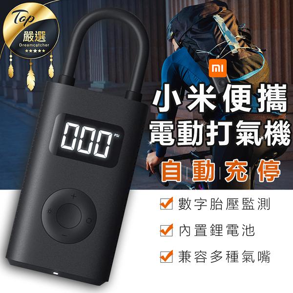 米家電動打氣機 單購 打氣線 20cm【HCSA41】#捕夢網