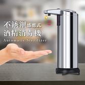 不銹鋼 酒精消毒機 感應式  感應皂液器 【BA0085】洗手乳 洗手液 感應 給皂機 洗碗精 酒精