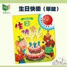 【華碩文化】有聲書-生日快樂(單鍵)