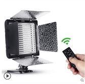 永諾YN300II攝影燈攝像燈LED補光燈單反相機拍攝錄像便攜柔光燈igo