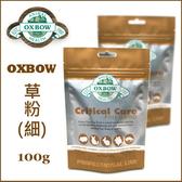 PetLand寵物樂園《美國OXBOW》草食小動物營養粉100g-極細草粉/鼠兔小動物適用