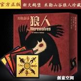 桌游殺狼人米勒山谷狼人中文正版24張經典人物殺人游戲卡牌阿瓦隆 創意空間