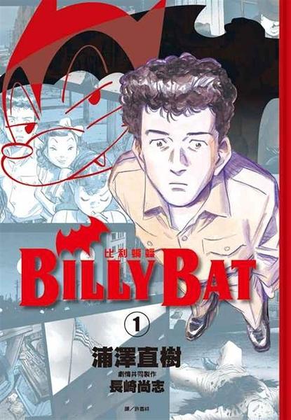 (二手書)BILLY BAT比利蝙蝠(1)