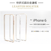 iPhone 6 / 6S 4.7吋 快拆式鋁合金邊框 金屬保護邊框 手機邊框