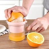 手動榨汁機 創意家用迷你型榨汁杯學生宿舍手搖水果壓汁機【快速出貨八折搶購】