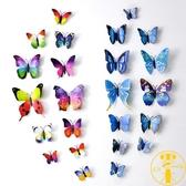 冰箱貼紙墻貼塑料創意裝飾客廳臥室窗戶可移除磁貼【雲木雜貨】