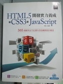 【書寶二手書T1/網路_XAT】HTML5 CSS3 JavaScript開發實力養成:365個範例全方位提升..._李剛