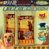 【zoo寵物商城】加拿大LOTUS樂特斯慢焙鮮糧高齡|肥胖養生鮮雞佐鱈魚12.5lb飼料中顆粒