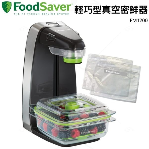 Foodsaver 輕巧型真空密鮮器 FM1200