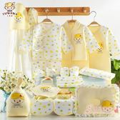 彌月禮盒組 嬰兒衣服新生兒禮盒套裝xw【優兒寶貝】