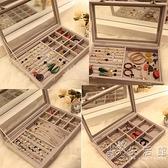 首飾盒收納盒大容量絨布飾品戒指耳釘項錬耳環防塵便攜防塵整理盒 小時光生活館