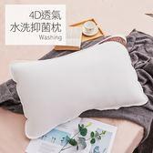 枕頭 / 水洗枕【4D透氣水洗抑菌枕】超透氣彈性網布  戀家小舖台灣製AEI100