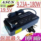ASUS 9.23A 充電器(原廠)-華碩 19.5V,180W,G750JM-T404,G750JW-SB71-CB,G750JW-RB71,G750JM-QB71,G750JW-QS71-CB